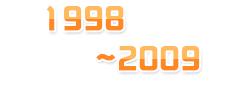 1998년부터2009년까지