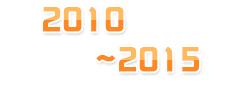 2010년부터 2015년까지